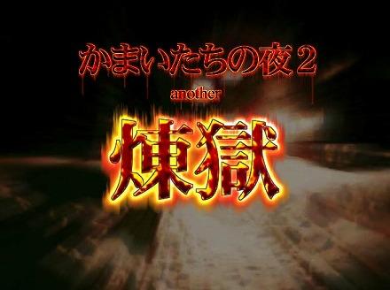 「かまいたちの夜」フリーゲーム紹介!原作ファン作成のオリジナルシナリオ!