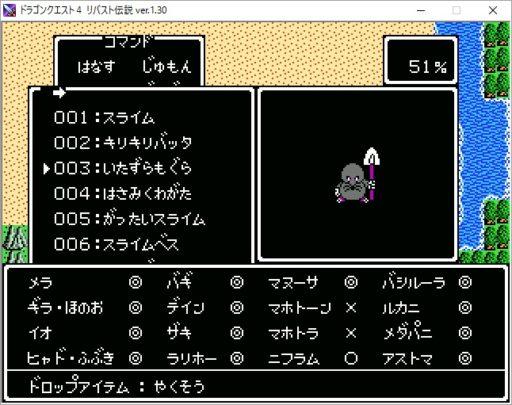 ドラクエ4の外伝的RPG!PCゲーム「ドラゴンクエスト4リバスト伝説」紹介!
